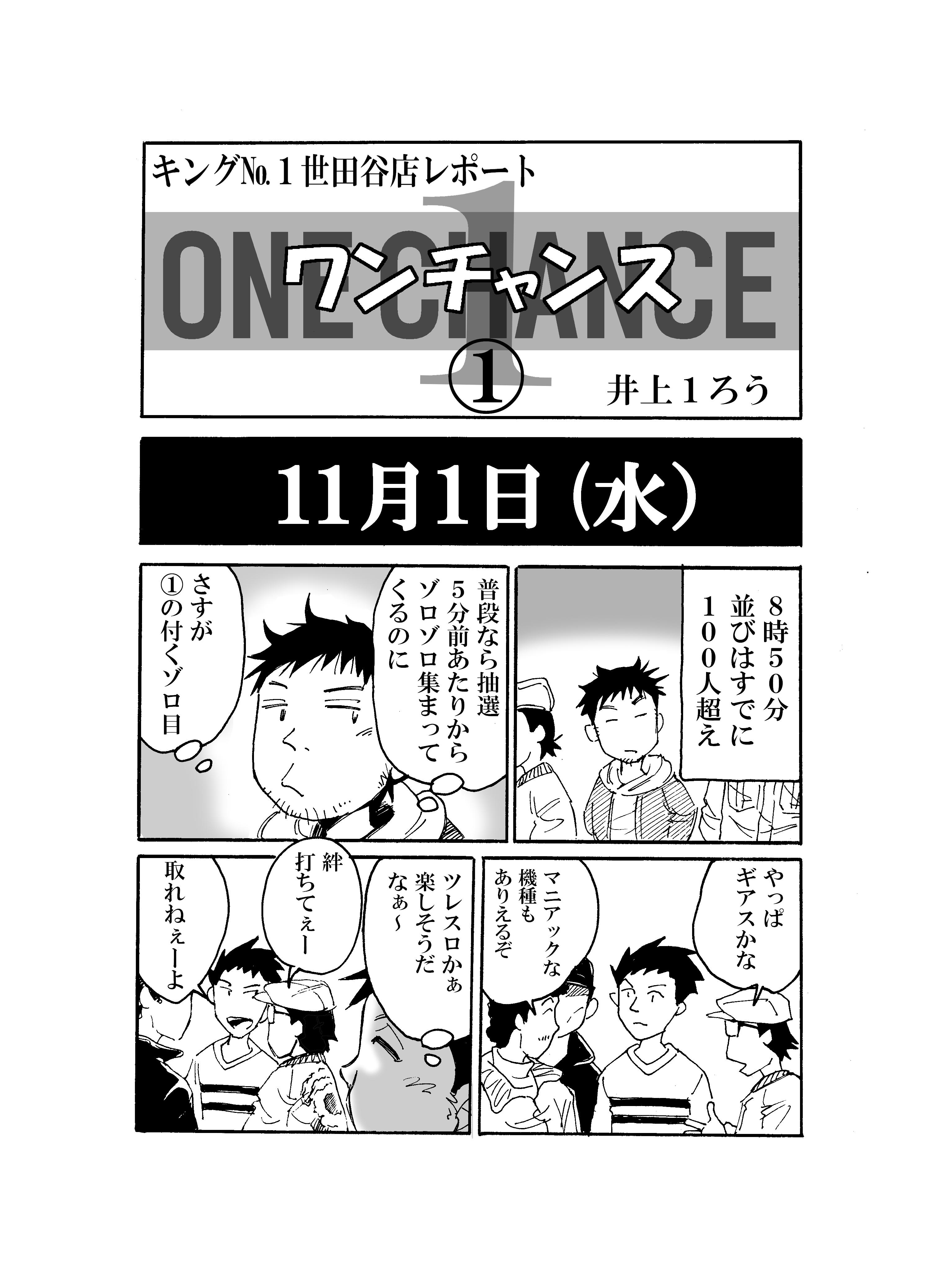 11月1日ワンチャンス①