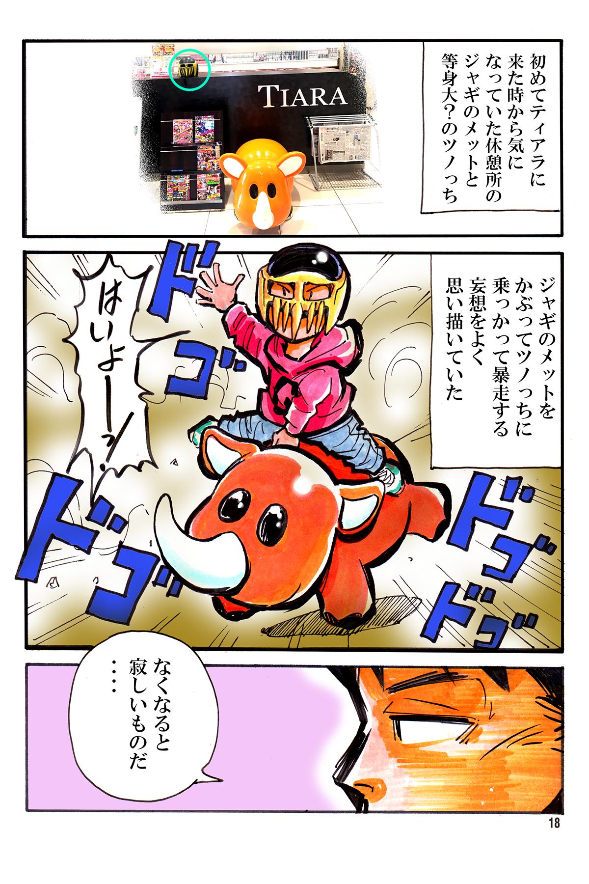 vol.3-2ティアラ大潜入