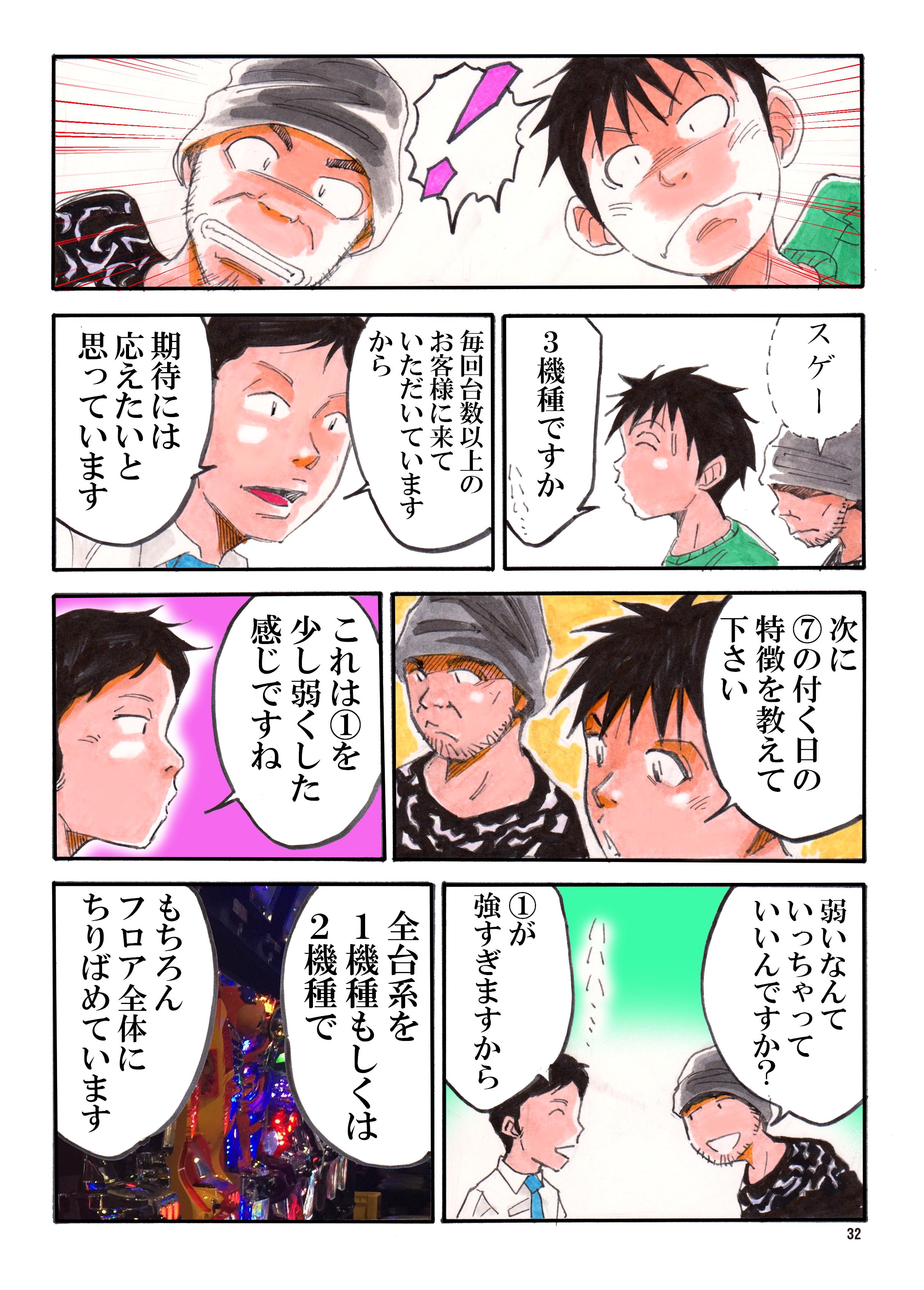 vol.1-4キング大解析