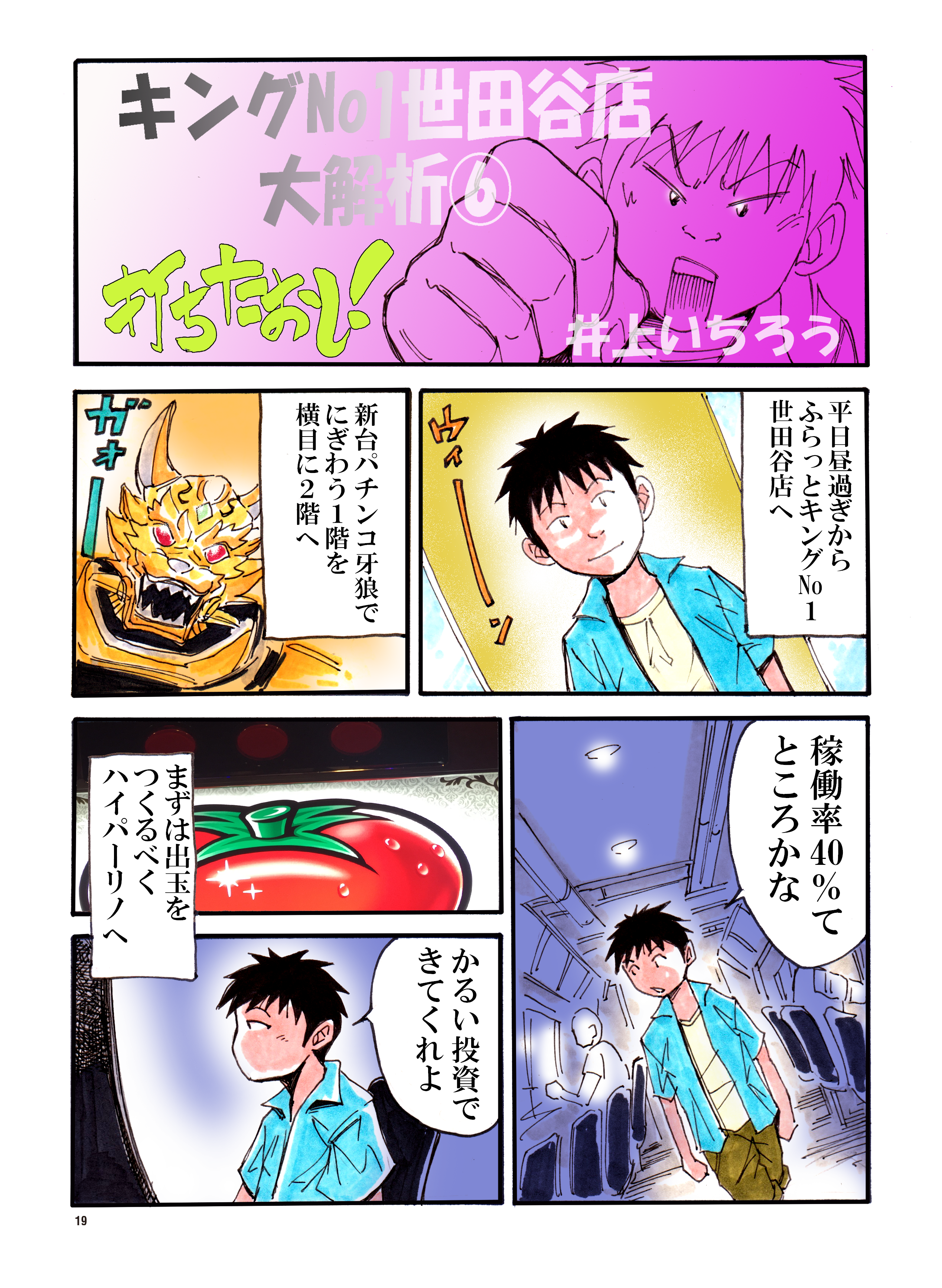 vol.6-1大解析