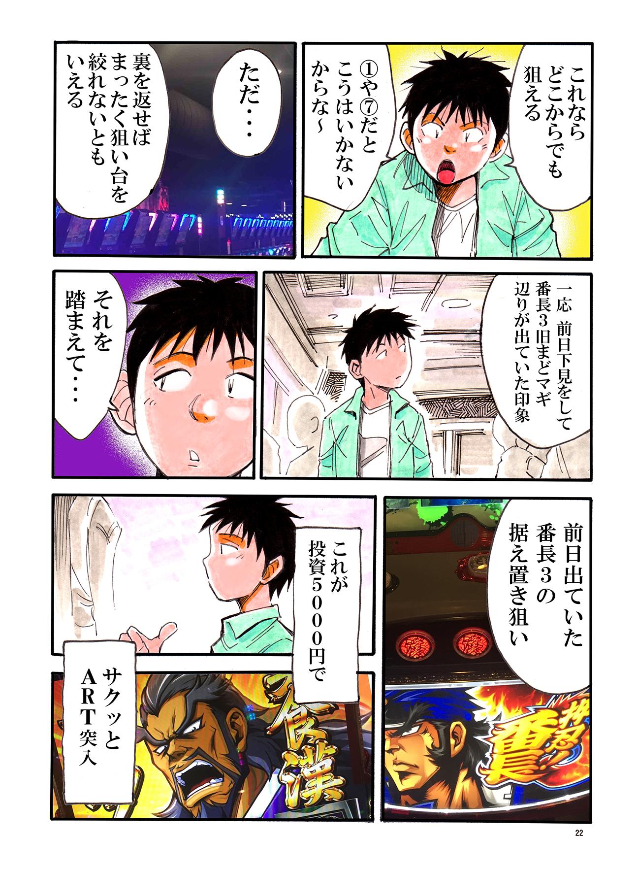 vol.4-2キング大解析