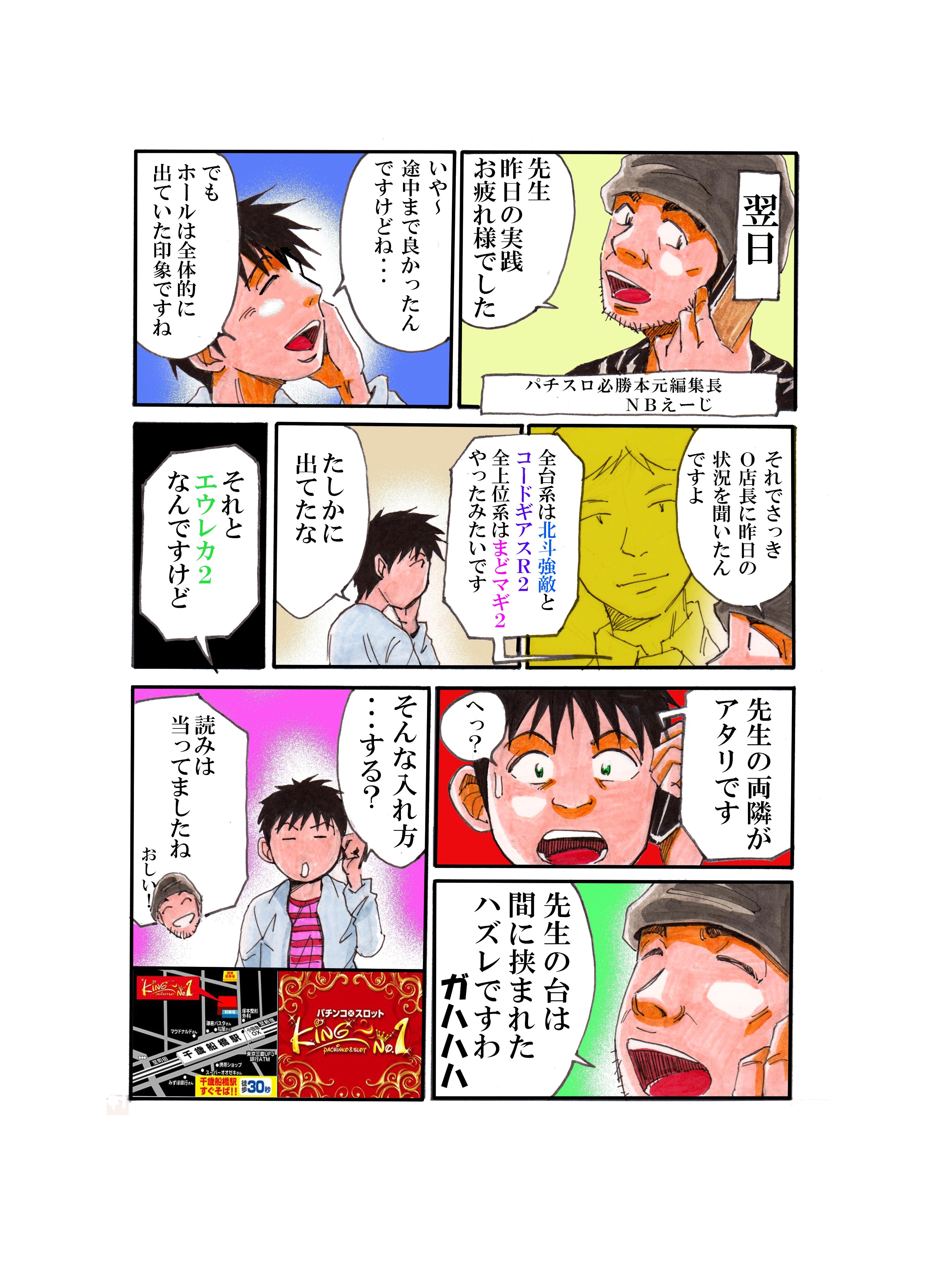 vol.3-6キング大解析