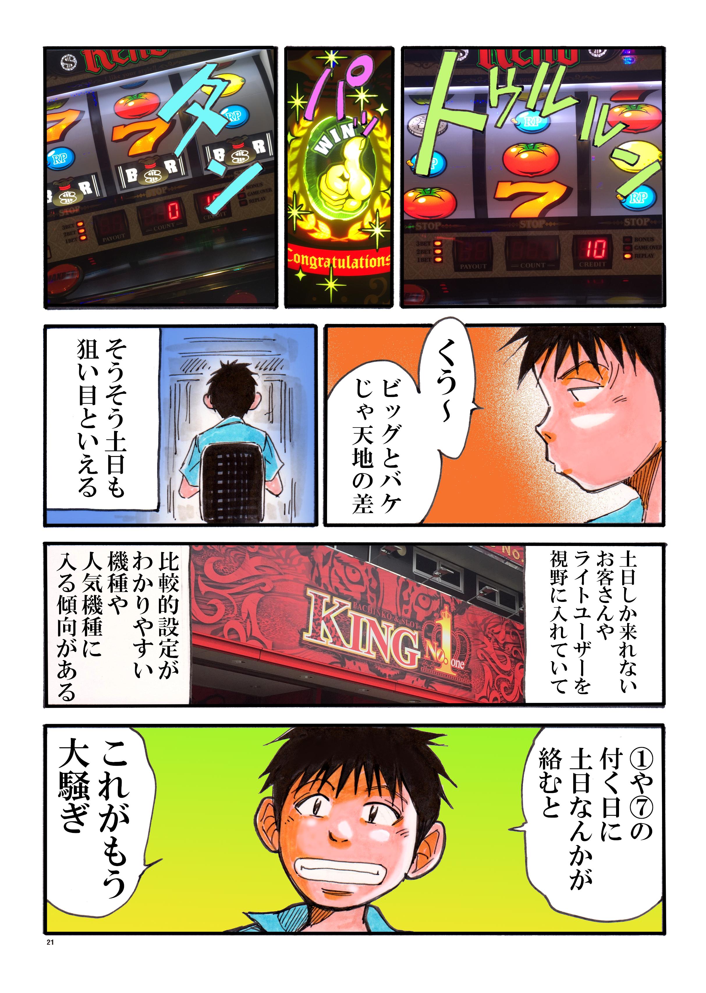 vol.6-3大解析