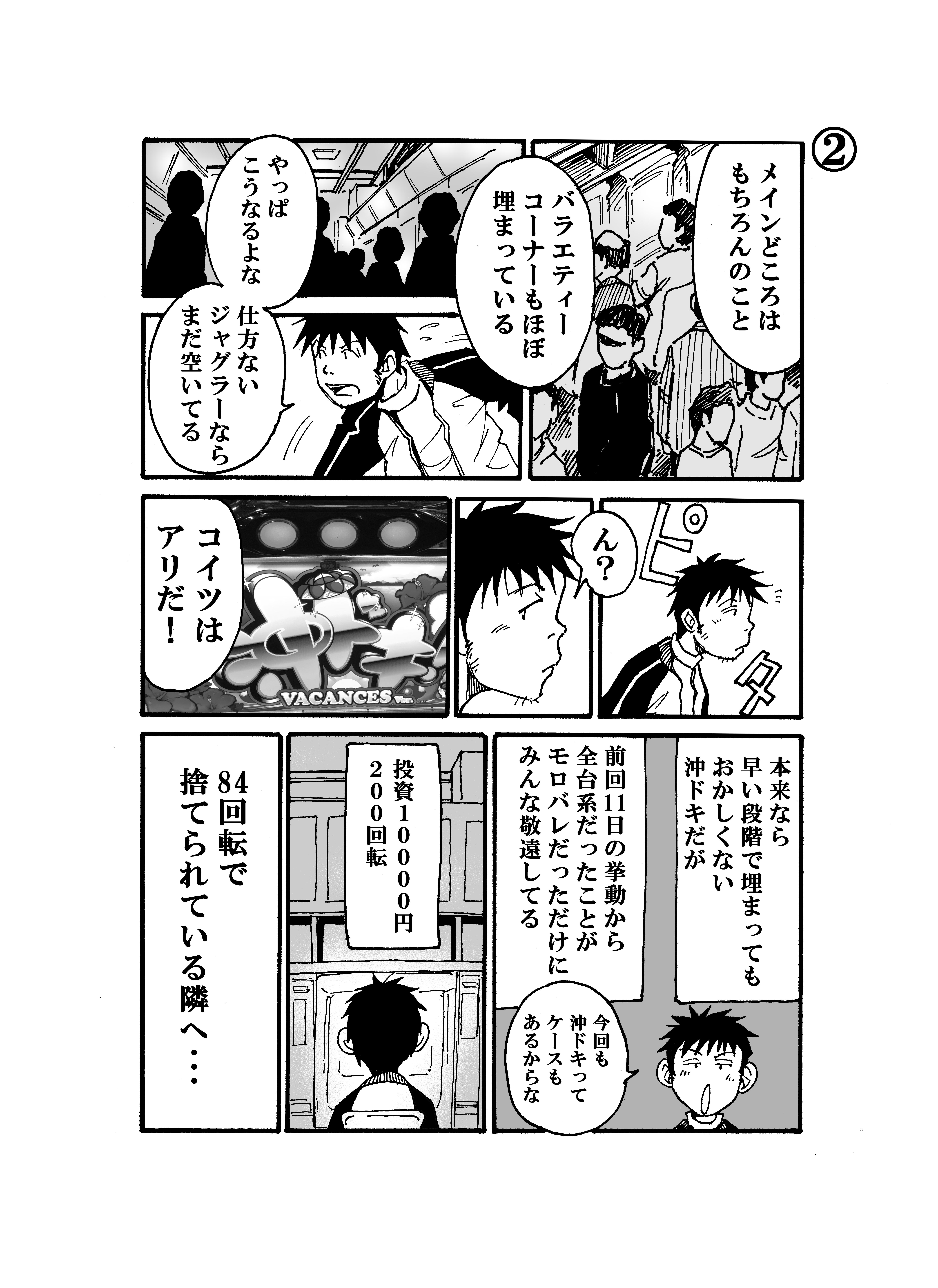 12/21②