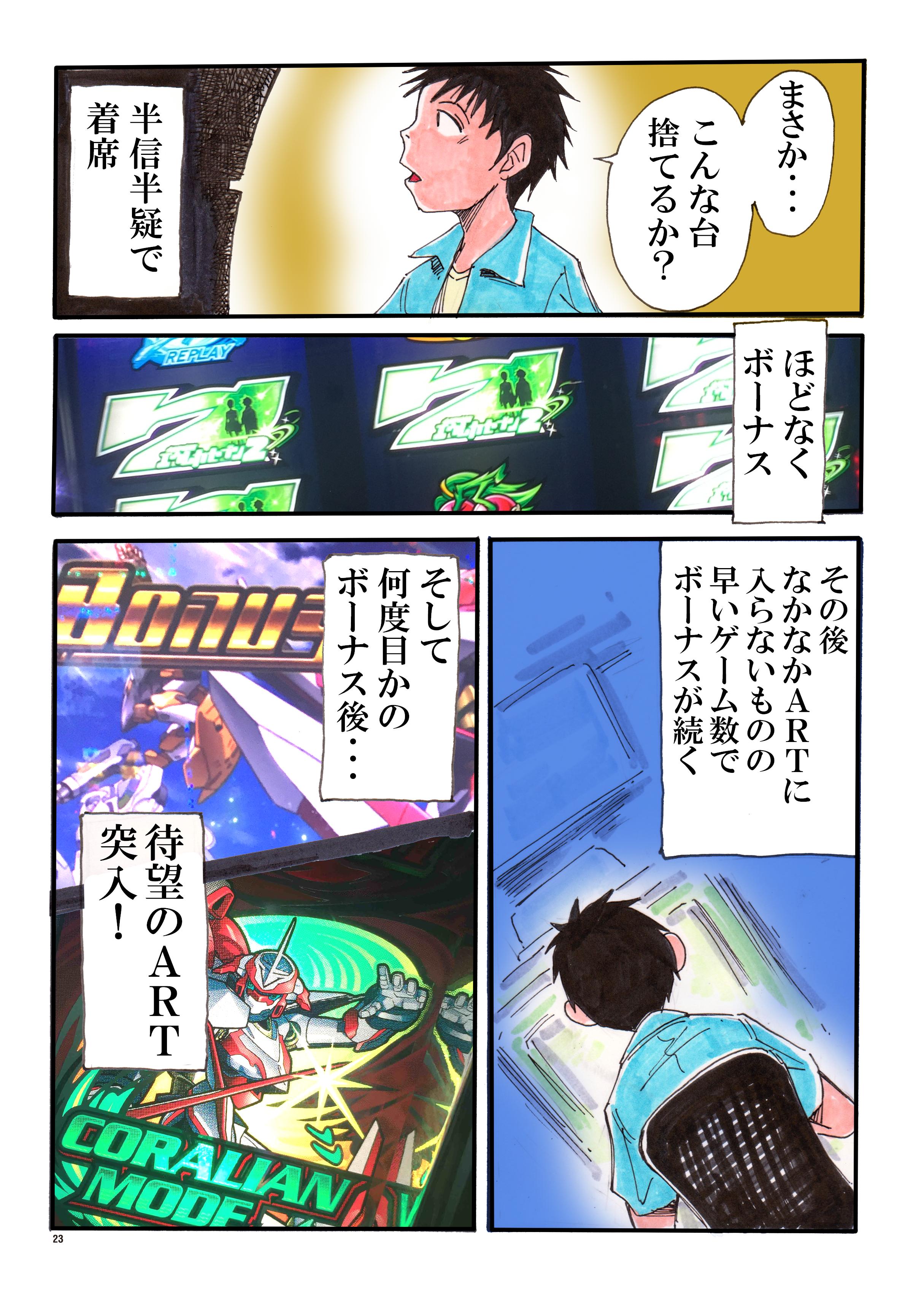 vol.6-5大解析