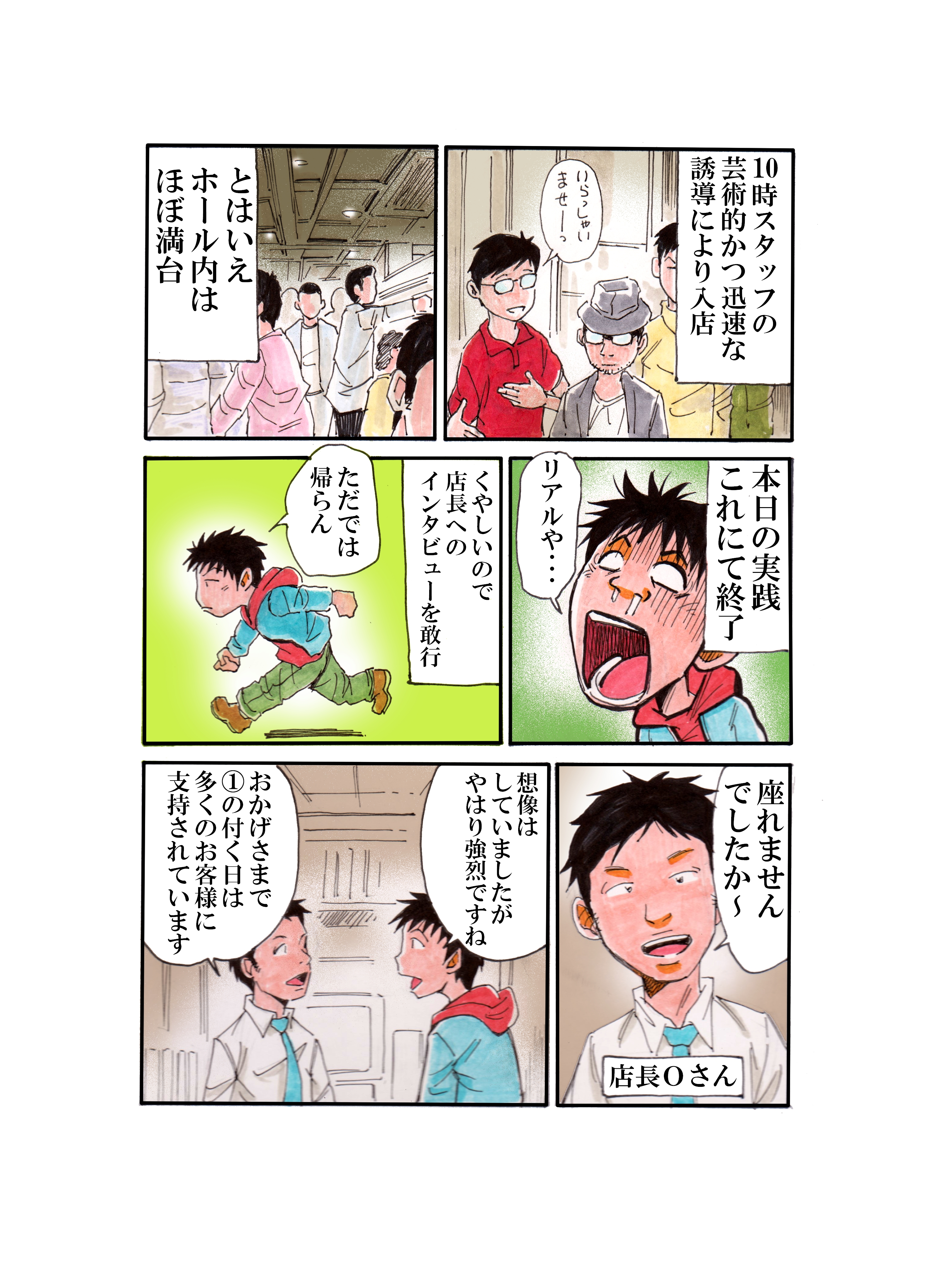 vol.2-2キング大解析