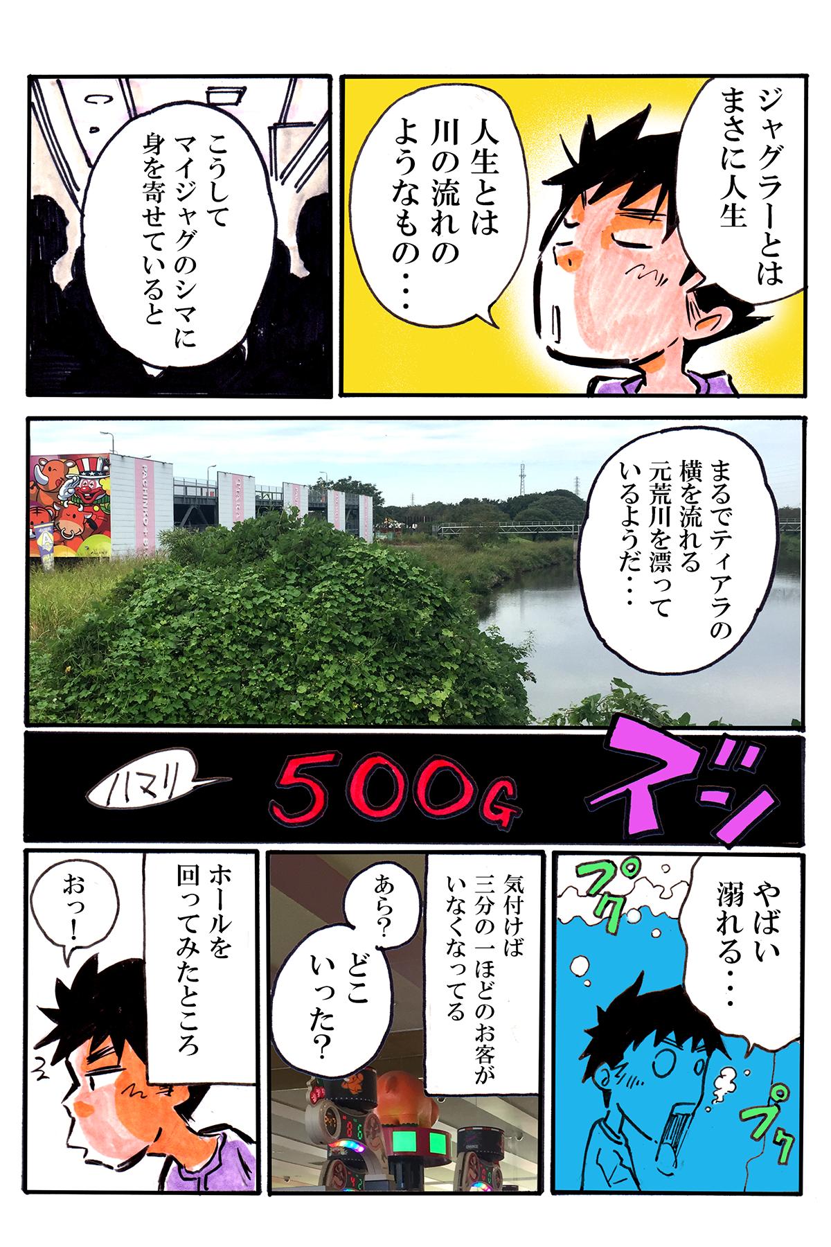 vol.2-5ティアラ大潜入