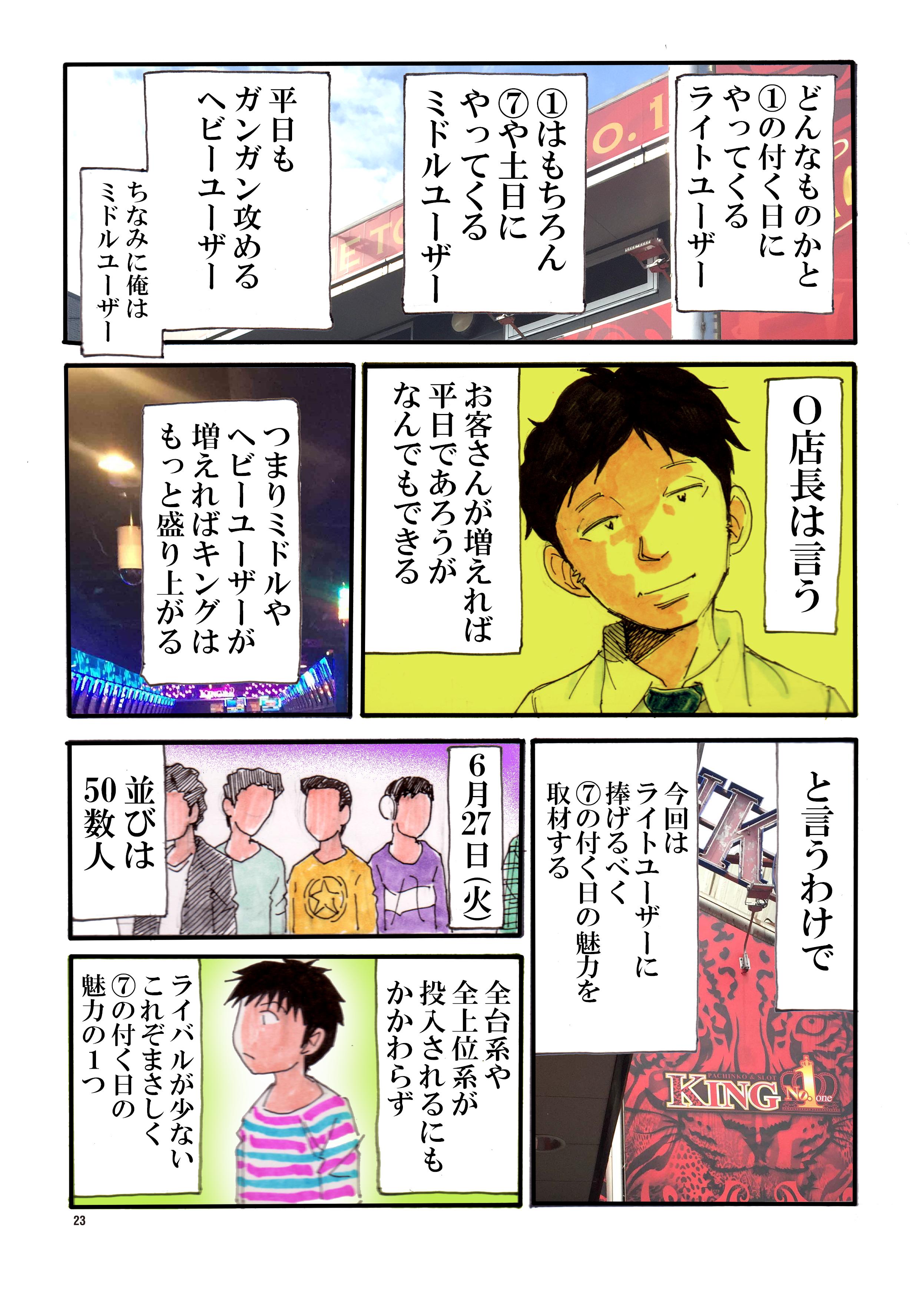 vol.5-3キング大解析