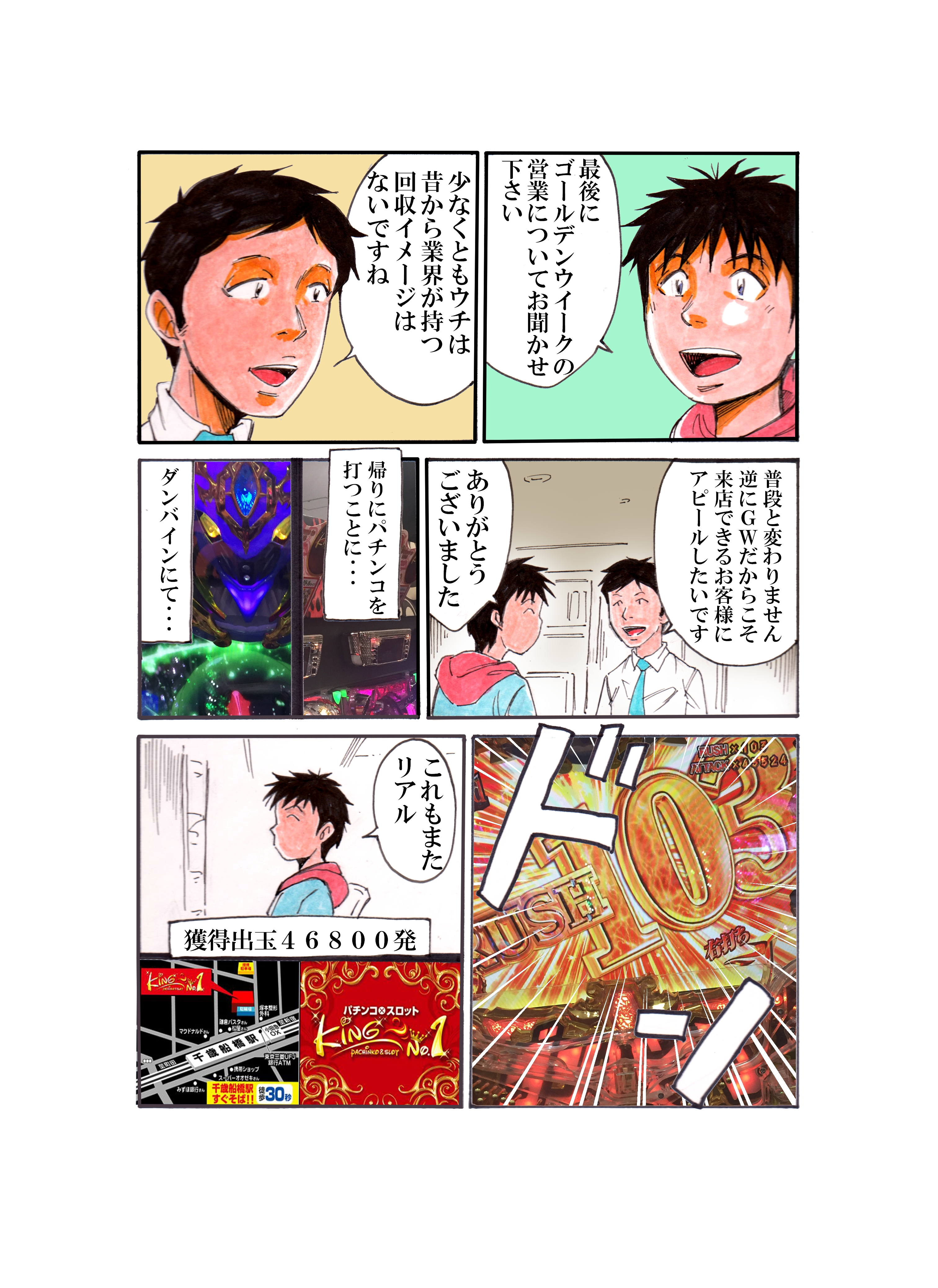 vol.2-6キング大解析