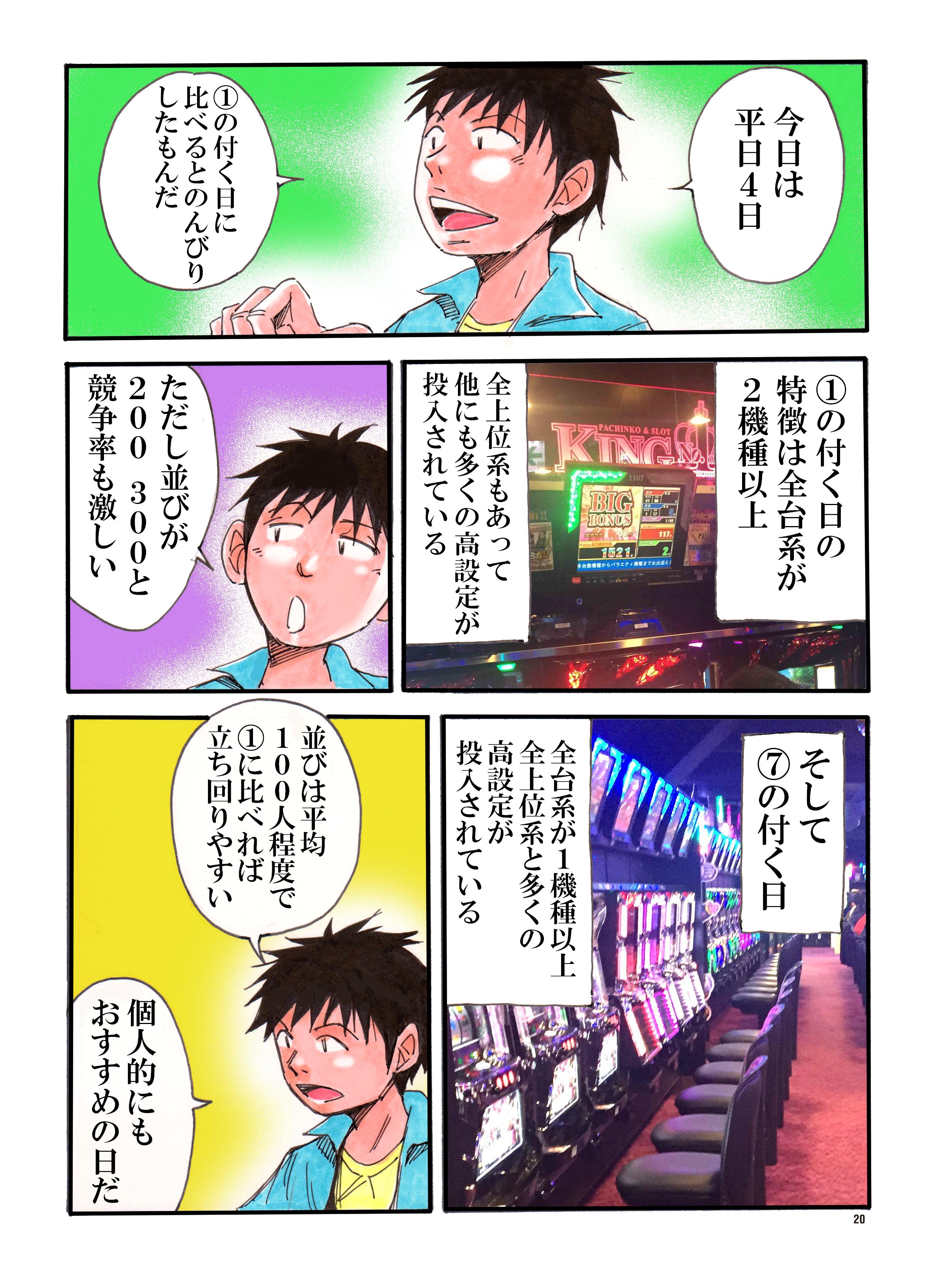 vol.6-2大解析