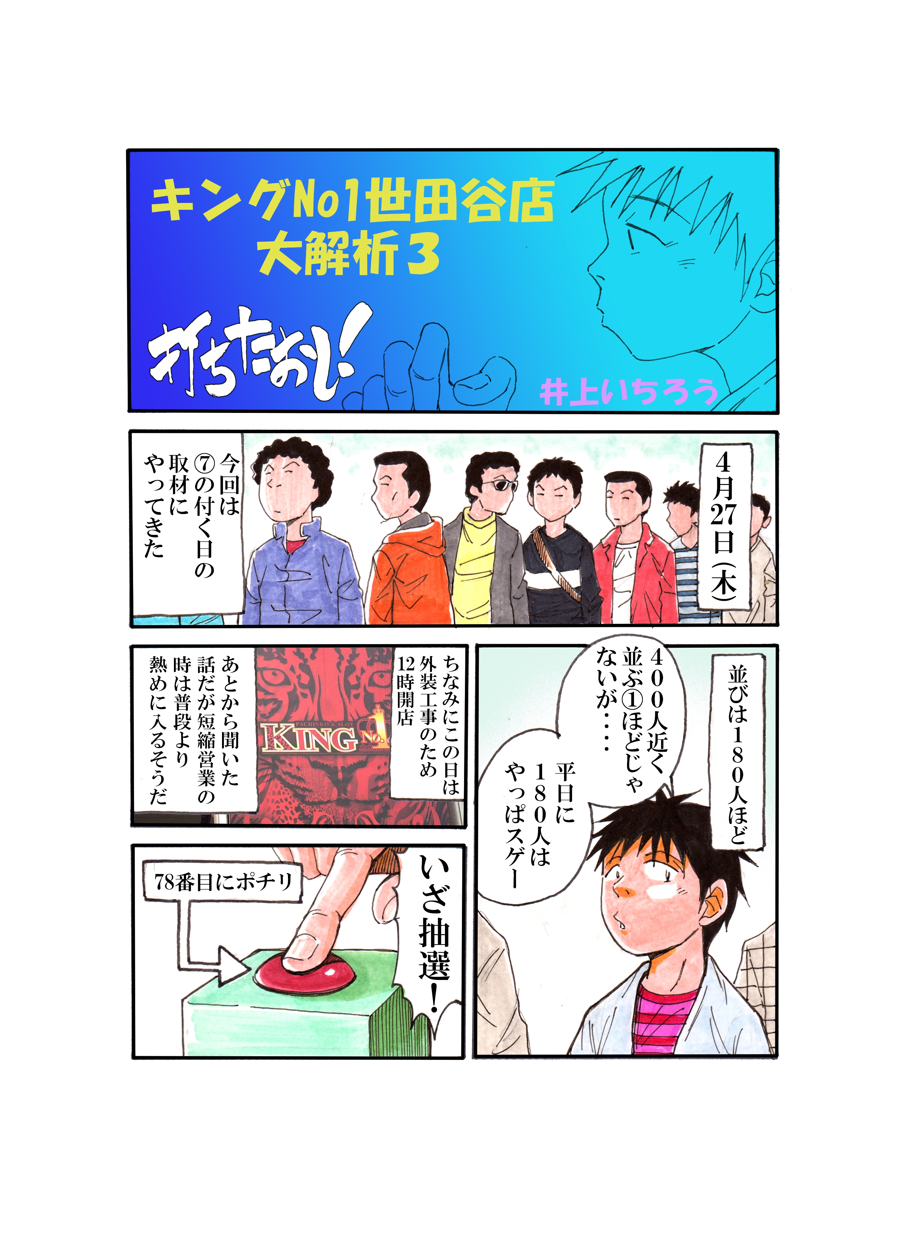 vol.3-1キング大解析