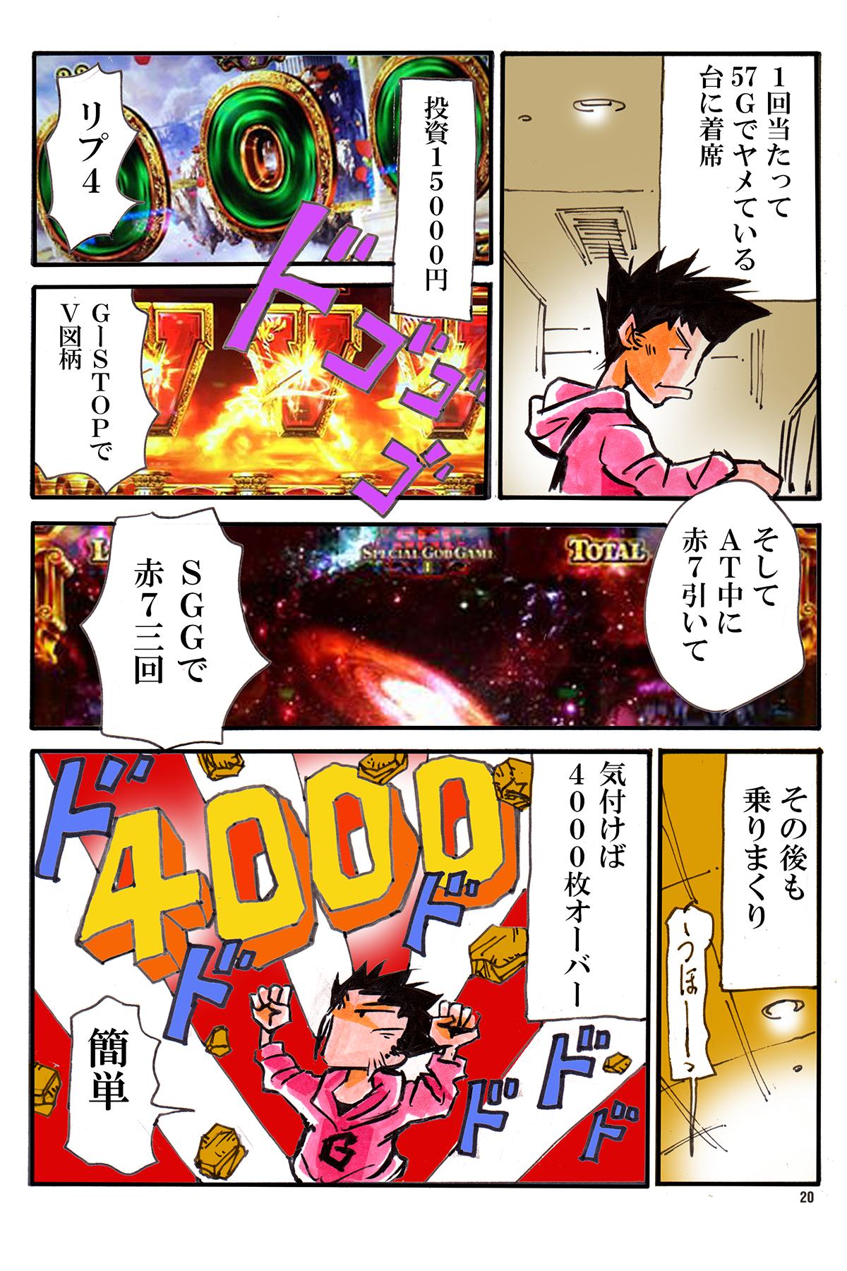 vol.3-4ティアラ大潜入