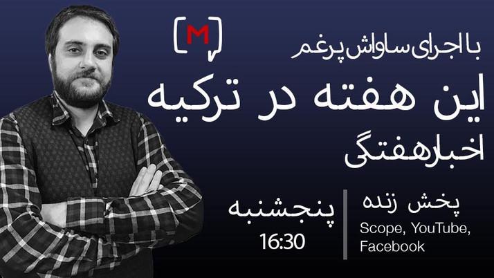 Her Perşembe saat 16:30'da Haftalık Farsça Haber Bülteniyle Medyascopetv'de karşınızdayım.