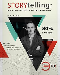 Dima_storitel2.jpg