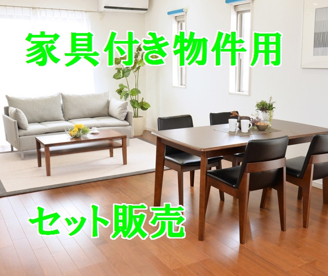 【家具選びは好きだけど・・・という方】