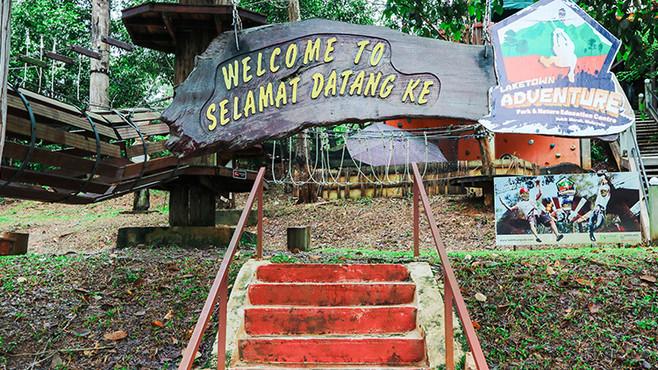 Adventure park entrance Thumbnail 750 x 600.jpg