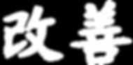Kaizen_Symbol_White.png