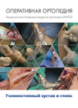 Оперативная ортопедия. Голеностопный сустав и стопа. Видеосборник