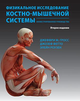 Физикальное исследование костно-мышечной системы