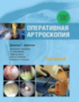 Оперативная артроскопия.Том 1