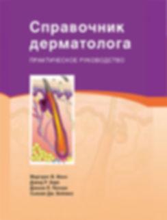Справочник дерматолога. Практическое руководство