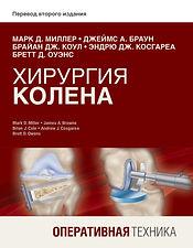 Хирургия колена. Оперативная техника