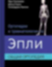 Ортопедия и травматология по Эпли.Общая ортопедия
