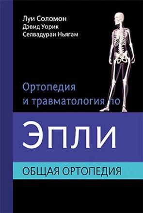 Ортопедия и травматология по Эпли. Общая ортопедия