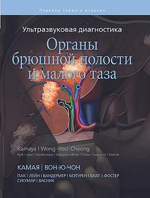 Ультразвуковая диагностика Органы брюшной полости и малого таза