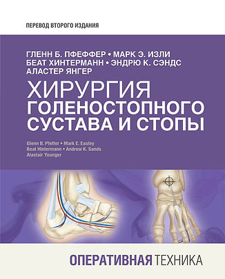 Хирургия голеностопного сустава и стопы. Оперативная техника