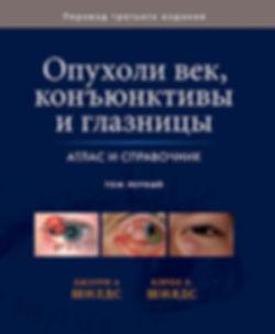 Опухоли век, конъюнктивы и глазницы. Том 1