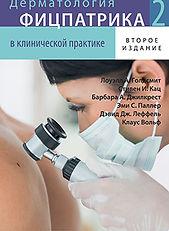Дерматология Фицпатрика в клинической практике. Том 2