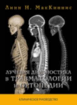 Лучевая диагностика в травматологии и ортопедии.Клиническое руководство