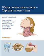 Хирургия головы и шеи
