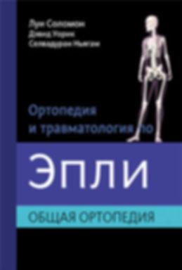 Ортопедия и травматология по Эпли.Том 1. Обшая ортопедия