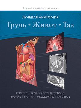 Лучевая анатомия. Грудь. Живот. Таз
