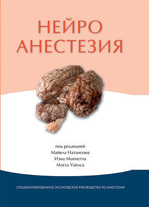 Нейроанестезия