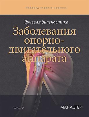 Лучевая диагностика.  Заболевания опорно-двигательного аппарата