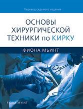 Основы хирургической техники.jpg