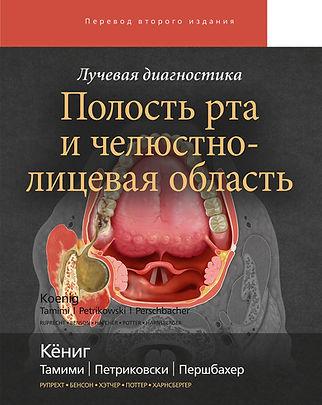 Полость рта и челюстно-лицевая область