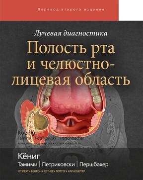 Лучевая диагностика. Полость рта и челюстно-лицевая область