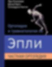 Ортопедия и травматология по Эпли.Частная ортопедия
