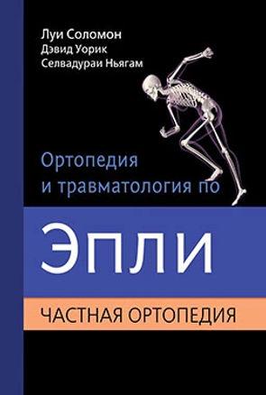 Ортопедия и травматология по Эпли. Частная ортопедия
