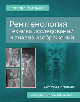 Рентгенология.jpg