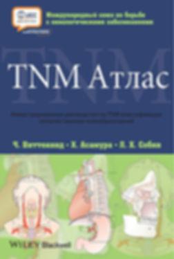 TNM Атлас. Иллюстрированное руководствопо TNM классификации  злокачественных новообразований