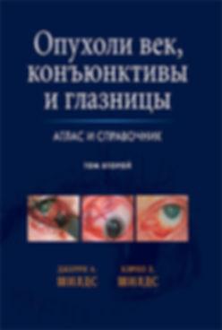 Опухоли век, конъюнктивы и глазницы. 1 ТОМ