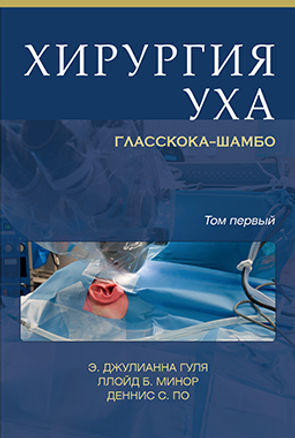 Хирургия уха