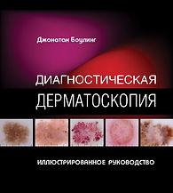 Диагностическая дерматоскопия