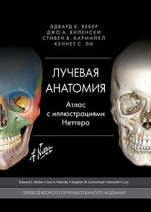 Лучевая анатомия Атлас с иллюстрациями Неттера
