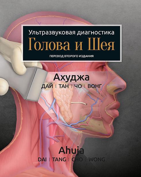 УЗИ Голова и шея.jpg